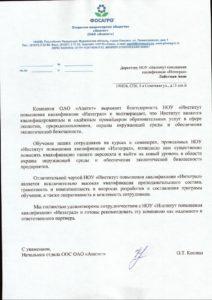 """ОАО """"Апатит"""""""
