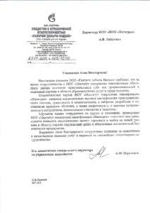 """ООО """"Газпром добыча Надым"""""""
