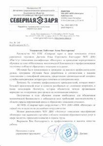 "АО НПК ""Северная заря"""