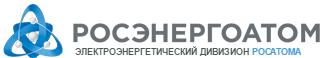 росэнергоатом